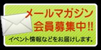 メールマガジン会員募集中!イベント情報などをお届けします。