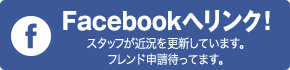 Facebookへリンク
