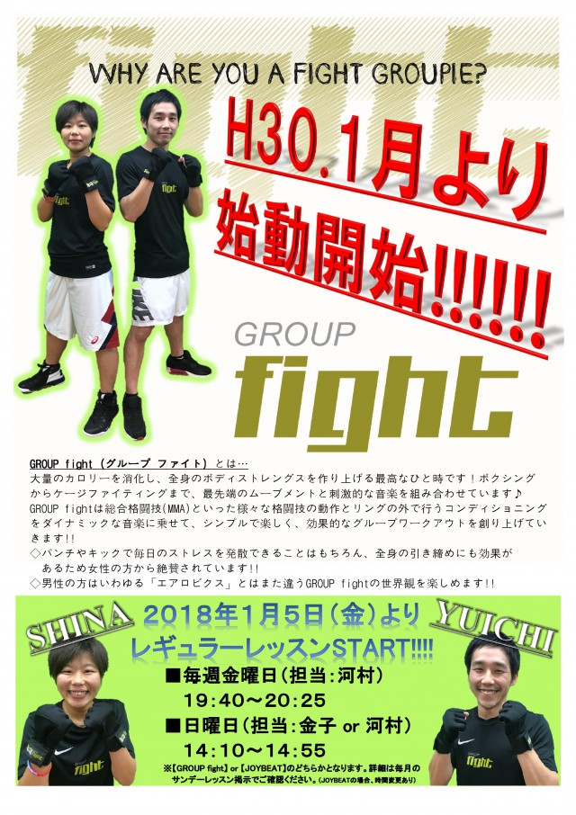 GROUP fight HP用2
